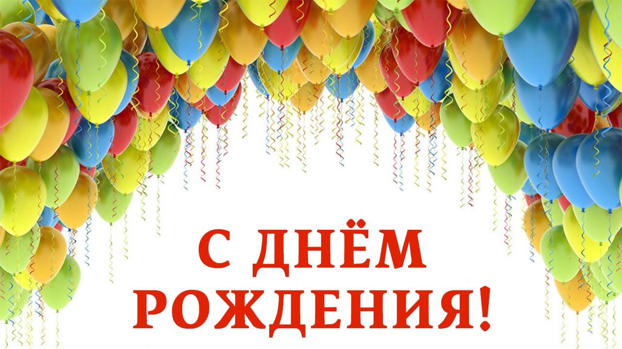 Поздравления с днем рождения дляшопа