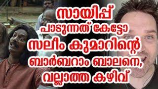 സായിപ്പ് പാടുന്നത് കേട്ടോ സലീം കുമാറിന്റെ ബാർബറാം ബാലനെ | Salim kumar song viral