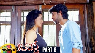 Cut Chesthe Telugu Horror Movie HD | Sanjay | Tanishka | Telugu Horror Movies | Part 8 |Mango Videos