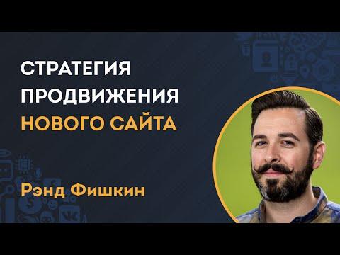 Рэнд Фишкин (SEOmoz) о стратегии продвижения нового сайта