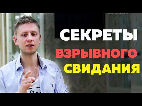 Секреты эмоционального свидания. Давид Багдасарян