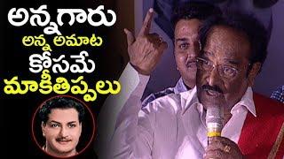 Paruchuri Gopala Krishna Excellent Words On Sr NTR | Sita Movie Khajuraho Beer Fest Event | FL