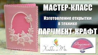 """Мастер-класс """"Изготовление открытки в технике Парчмент-крафт"""""""