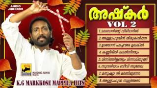 Mappila Pattukal Old Is Gold | Ashkar Vol 2  | Hits Of Markose | Malayalam Mappila Songs