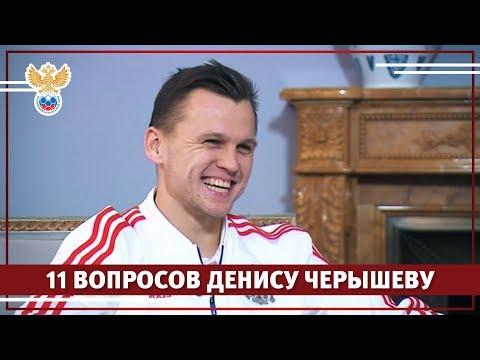 11 вопросов Денису Черышеву l РФС ТВ