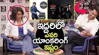 Kalyan Ram Shocking answer about his favorite Anchor Between Nagarjun Vs Jr NTR | Filmylooks