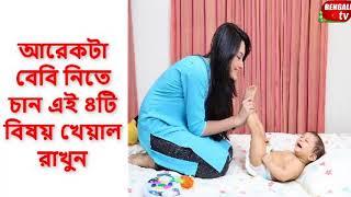 আরেকটা বেবি নিতে চান এই ৪টি বিষয় খেয়াল রাখুন   || Bengali TV Health