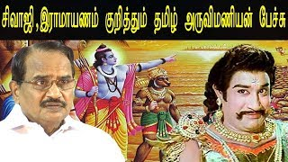 Tamilaruvi Manian Speech On Shivaji – Tamilaruvi Manian Speech