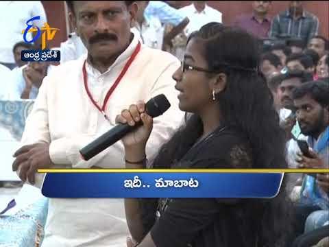 Andhra Pradesh | 18th September 2018 | Ghantaravam | 3 PM | News Headlines