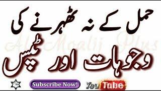 Hamal Na Thehrnay Ke Waja Aor Hamal Ke Thehrne ke Liye Tips حمل کیوں نہیں ٹہھرتا In Urdu Hindi youtu