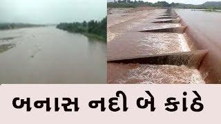 ઉપરવાસમાં વરસાદથી Banas River ઓવરફ્લો, 12 ગામને એલર્ટ જાહેર કરાયા | VTV Gujarati