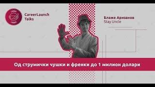 Блаже Аризанов од Stay Uncle -  Од струмички чушки и френки до 1 милион долари