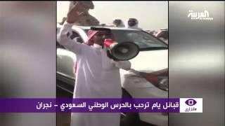 #أنا_أرى: قبائل يام ترحب بالحرس الوطني السعودي