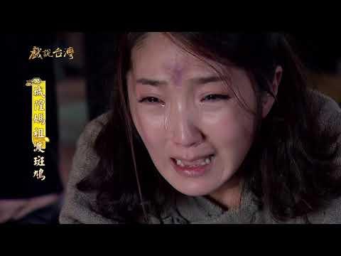 台劇-戲說台灣-城隍媽祖渡斑鳩