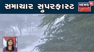 આજના બપોરના તાજા ગુજરાતી સમાચાર : 17-06-2019 | SAMACHAR SUPER FAST | News18 Gujarati