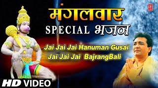 मंगलवार Special भजन I जय जय हनुमान गुंसाई, जय जय बजरंगबली Jai Jai Bajrangbali, Jai Jai Hanuman Gusai