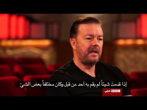 Alternative Cinema: Ricky Gervais سينما بديلة: مقابلة مع ريكي جرفيس