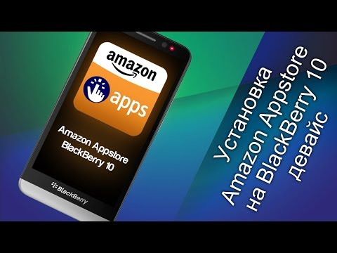 Установка Android приложений на BlackBerry 10 девайсы с помощью Amazon Appstore