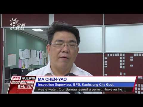BONUS FOR REPORTING POLLUTION IN KAOHSIUNG 20160623 公視晨間新聞