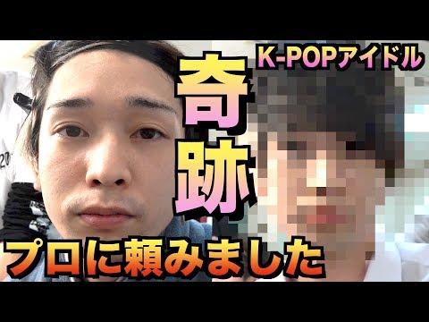プロのヘアメイクにK POPアイドルにしてくださいといった結果が凄すぎたw MP3