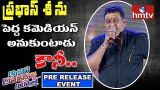 Comedian Prudhvi Funny Speech | Achari America Yatra Pre Release Event | hmtv News