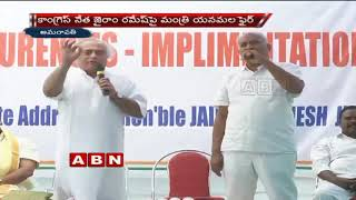 Finance minister Yanamala Ramakrishnudu fire on Jairam Ramesh