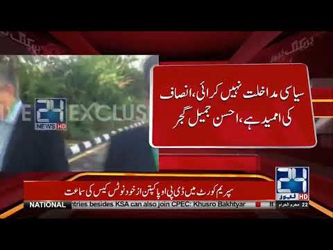 DPO Pakpattan Case SC Hearing Resumes Today | 24 News HD