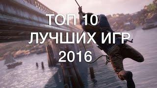 Топ 10 лучших игр 2016 года!