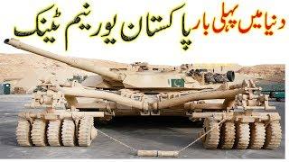 Pakistan Depleted Uranium Military Tank Arms