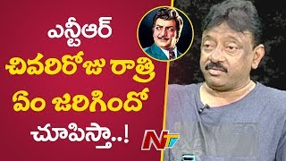 Ram Gopal Varma about Sr NTR's Viceroy Incident | Lakshmi's NTR | NTV
