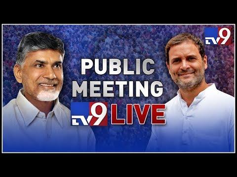 Rahul Gandhi, Chandrababu Public meeting LIVE || Kodada - TV9
