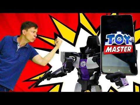 Той Мастер против Мегатрона! Десептиконы украли Телефон