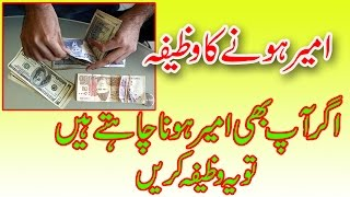 Ameer Hone Ka Wazifa - Rizq Mein Barkat ka Wazifa How to become rich In Urdu / Hindi