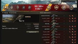 Skoda T50 как играют статисты. Л. Зигфрида - лучший бой (Шкода Т50) World of Tanks.