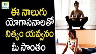 5 Anti Ageing Yoga to Stay Young - Health Tips in Telugu | Mana Arogyam | మన ఆరోగ్యం