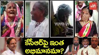 CM KCR Craze in Public | 2018 Elections Telangana | MahaKutami | YOYO TV Channel