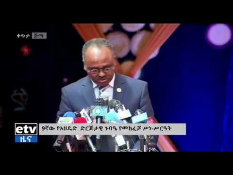 TPLF Representative speech in Jimma today