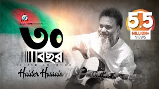 download lagu 30 Bochhor ৩০ বছর - Haider Hussain  Sangeeta gratis