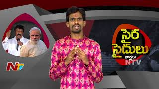 Sye Raa Saidulu Satirical Song On PM Narendra Modi | Balakrishna Comments on PM Narendra Modi | NTV