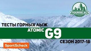 Тесты горных лыж Atomic Redster G9 (Сезон 2017-18)