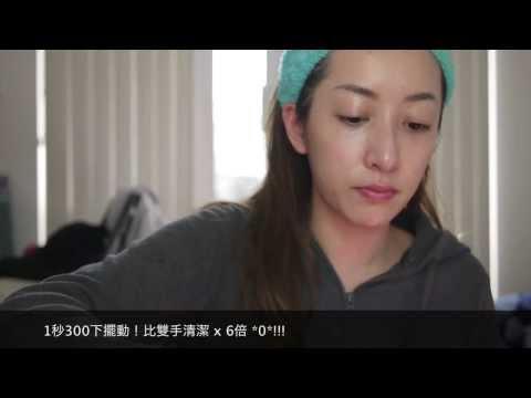 簡希兒 - CLARISONIC 潔面器 REVIEW