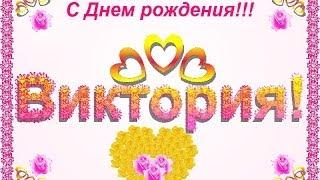 Поздравления с днем рождения девочке вике