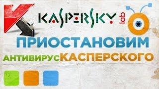 Как Временно Приостановить Антивирус Касперского