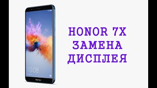 Замена дисплея Honor 7X \ replacement display honor 7x