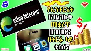 የኢንተርኔት አገልግሎት መቋረጥ በገቢውና በትርፉ ላይ ተፅዕኖ እንዳላሳደረበት ኢትዮ ቴሌኮም አስታወቀ - Ethio Telecom was okay