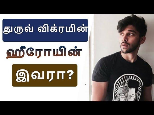 துருவ் விக்ரமின் ஹீரோயின் இவரா? Druv Vikram |  Arjun reddy | Vijay| Thala Ajith | Mersal review