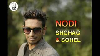 NODI || SHOHAG & SOHEL || BANGLA HIT SONG 2018||DUET MUSIC SONG||