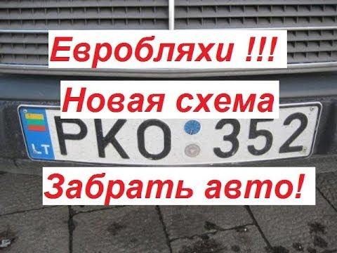 Всем владельцам ЕВРОБЛЯХ!!!  По новым схемам забирают машины на евро номерах ! Будьте осторожны!