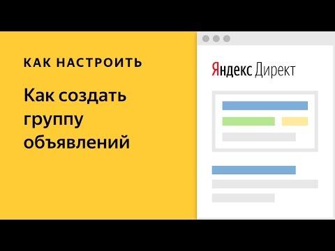 Как создать группу объявлений в Яндекс.Директе - FullMovieMp4 - Fun & Music Videos