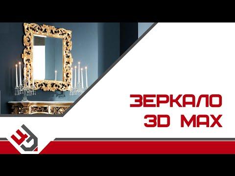 Зеркало в 3D Max - Рецепты